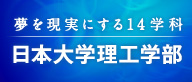 夢を現実にする14学科 日本大学理工学部