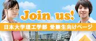 日本大学理工学部 受験生向けページ