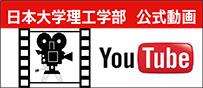 日本大学理工学部 公式動画