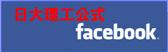 日大理工公式facebook