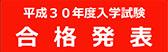 平成30年度入学試験 合格発表