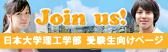 JoinUs! 日本大学理工学部 受験生向けページ