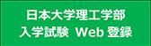 日本大学理工学部 入学試験Web登録