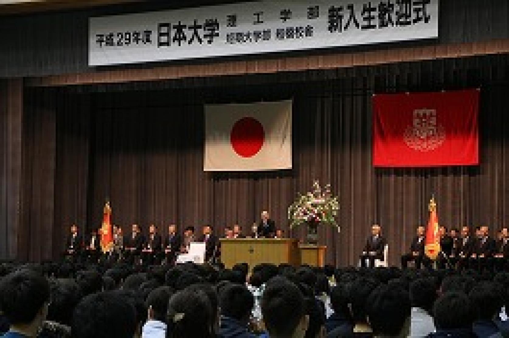 2017年4月7日に平成29年度日本大学理工学部・短期大学部(船橋校舎)新入生歓迎式、日本大学理工学研究科新入生歓迎式が執り行われ、2,814名が新しい第一歩を踏み出しました。
