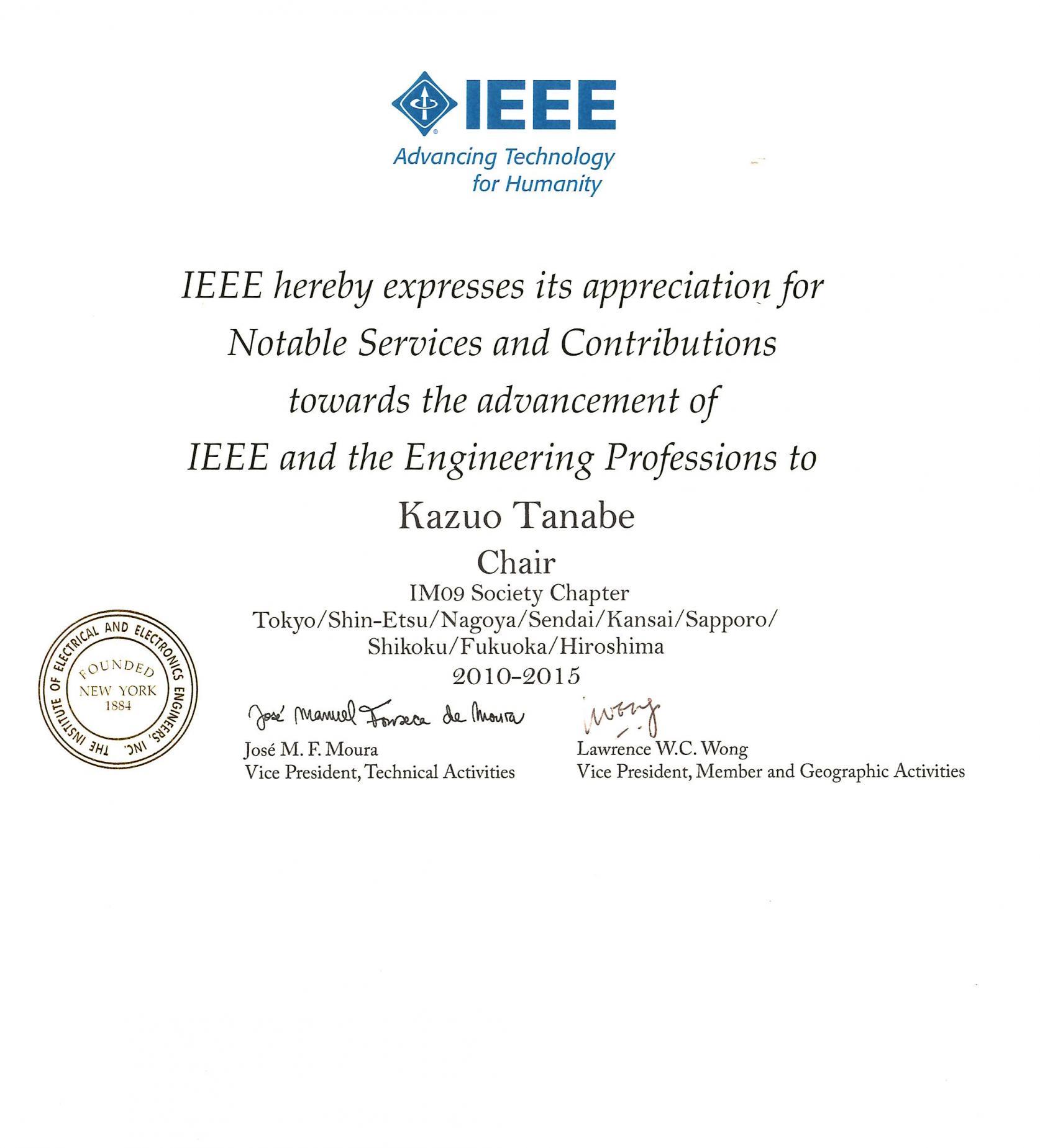 短期大学部ものづくり・サイエンス総合学科の田邊一夫教授(電子工学科兼担)が、電気・電子技術に関する学会(米国電気電子学会:IEEE)本部より、感謝状を授与されました。