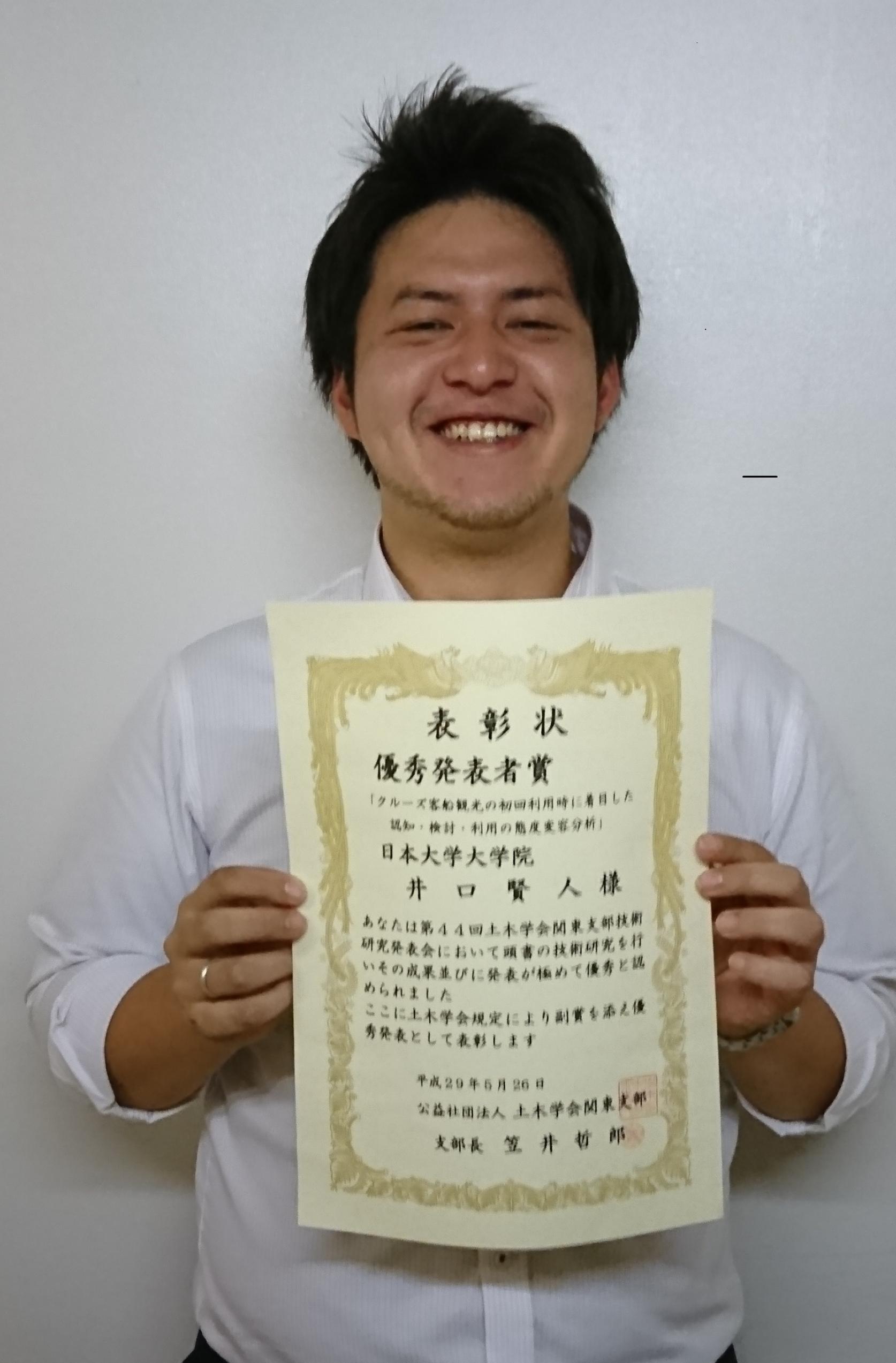 社会交通工学専攻博士前期課程修了の井口賢人さんが優秀発表者賞(第44回土木学会関東支部技術研究発表会)を受賞