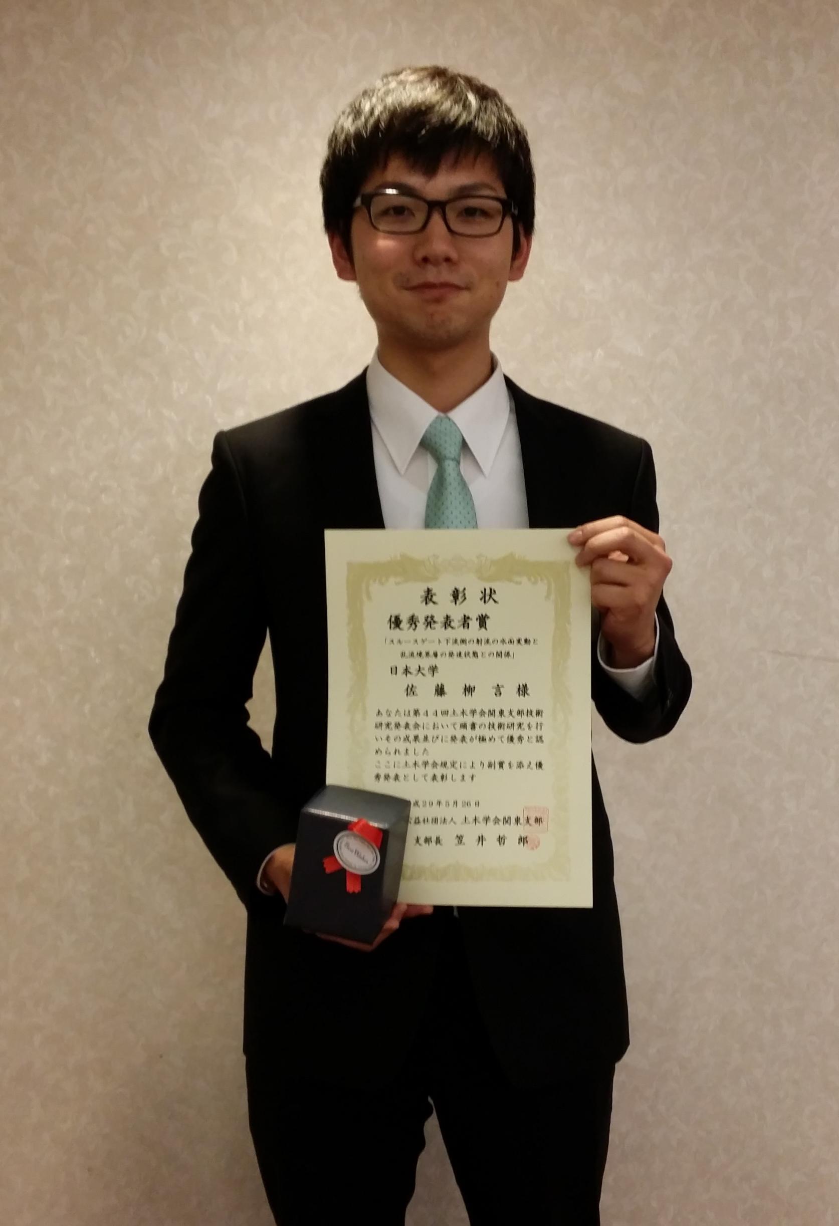 土木工学専攻の佐藤柳言さんが「第44回土木学会関東支部技術研究発表会」における優秀発表者賞を受賞しました。