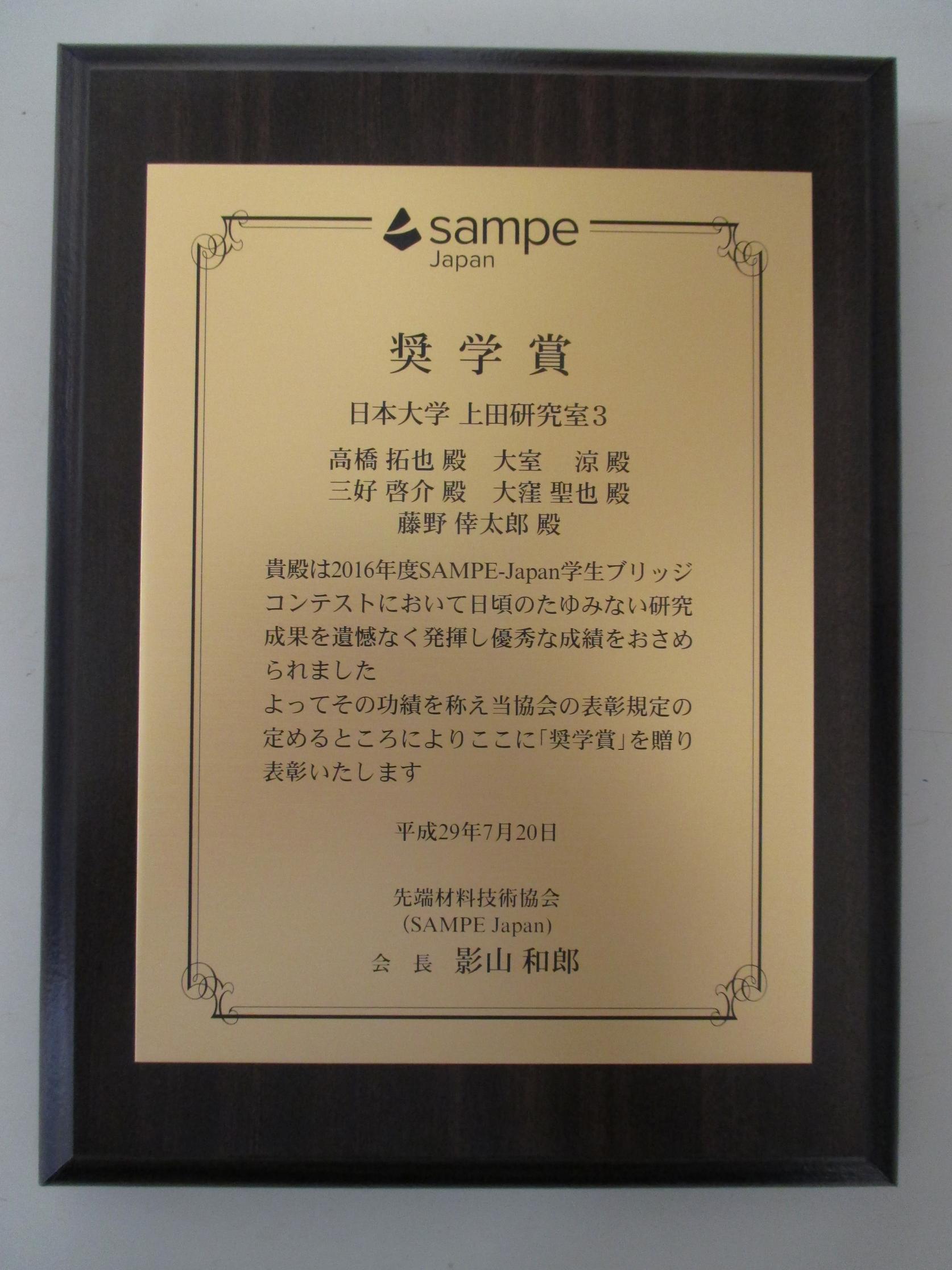 機械工学専攻の大室さん、髙橋さん、三好さん、機械工学科の大窪さん、藤野さんが、「2016年度SAMPE-Japan学生ブリッジコンテスト」において先端材料技術協会より奨学賞を受賞しました。