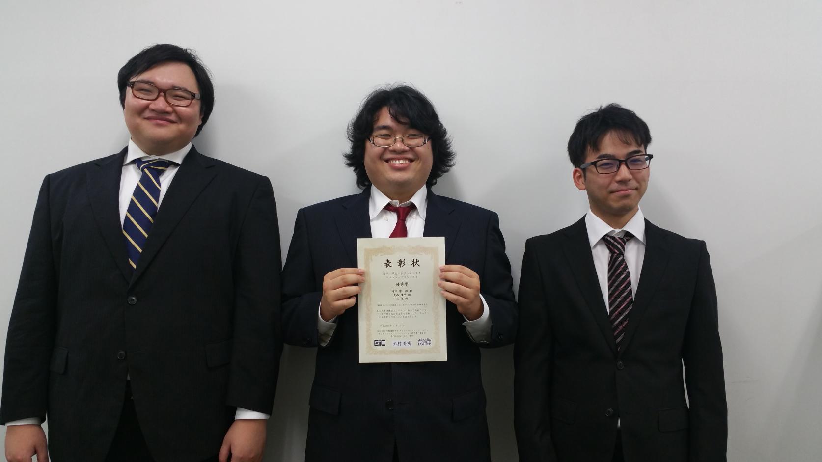 電気工学科4年生の増田宗一郎さん、電気工学専攻の大西崚平さん、呉迪さんが電子情報通信学会主催の第1回「若手・学生エレクトロニクスソフトウェアコンテスト」において優秀発表賞を受賞しました。