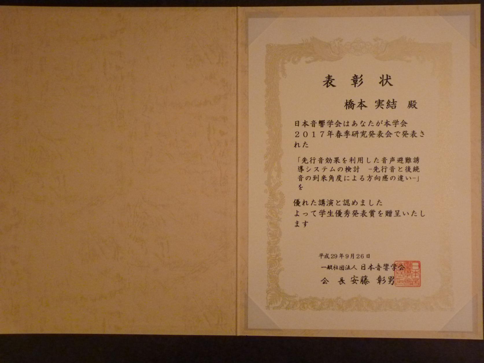 電気工学専攻博士前期課程の橋本実結さん(伊藤・大隅研究室)が平成29年度日本音響学会秋季研究発表会にて学生優秀発表賞を受賞しました。