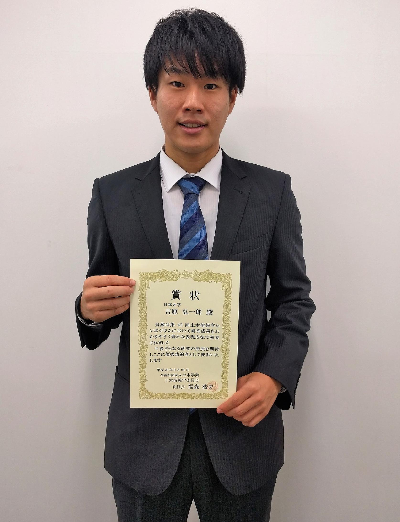 土木工学専攻の吉原弘一郎さんが「第42回土木情報学シンポジウム」において、優秀発表賞を受賞しました。