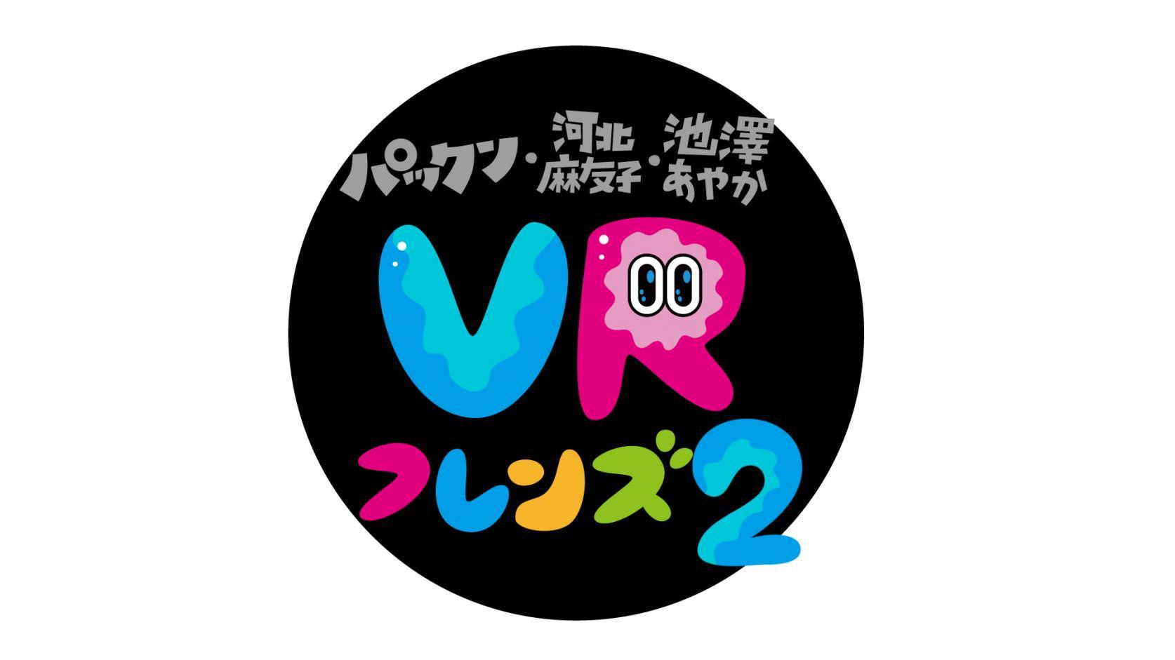TOKYO MXテレビ「パックン・河北麻友子・池澤あやか VRフレンズ2」で土木工学科 関研究室が紹介されます。