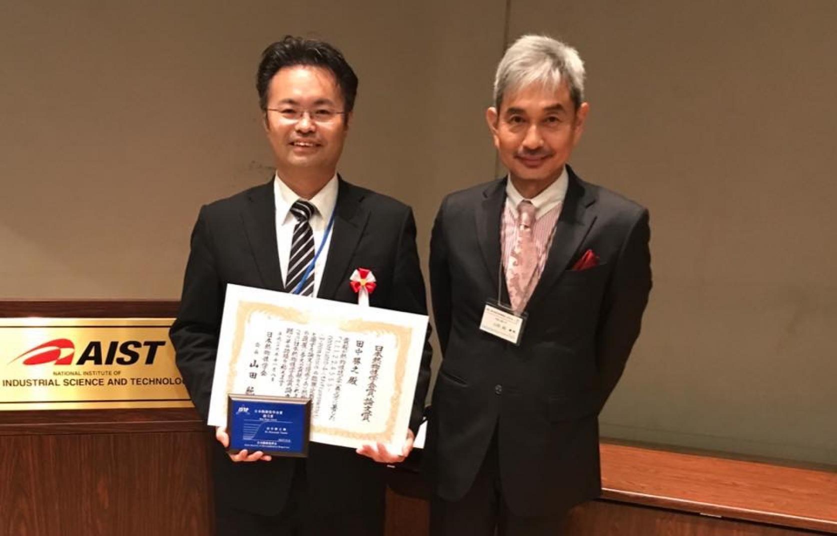 精密機械工学科の田中勝之准教授が「第38回熱物性シンポジウム」において熱物性学会賞論文賞を受賞しました。
