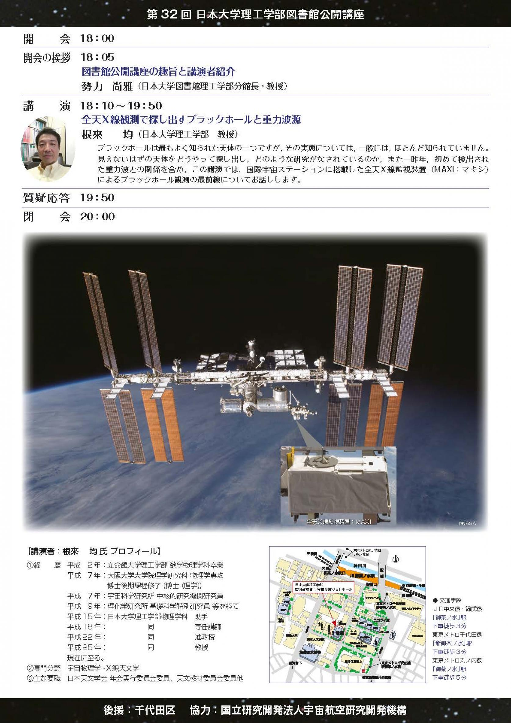 第32回日本大学理工学部図書館公開講座 「全天X線観測で探し出すブラックホールと重力波源」開催のお知らせ