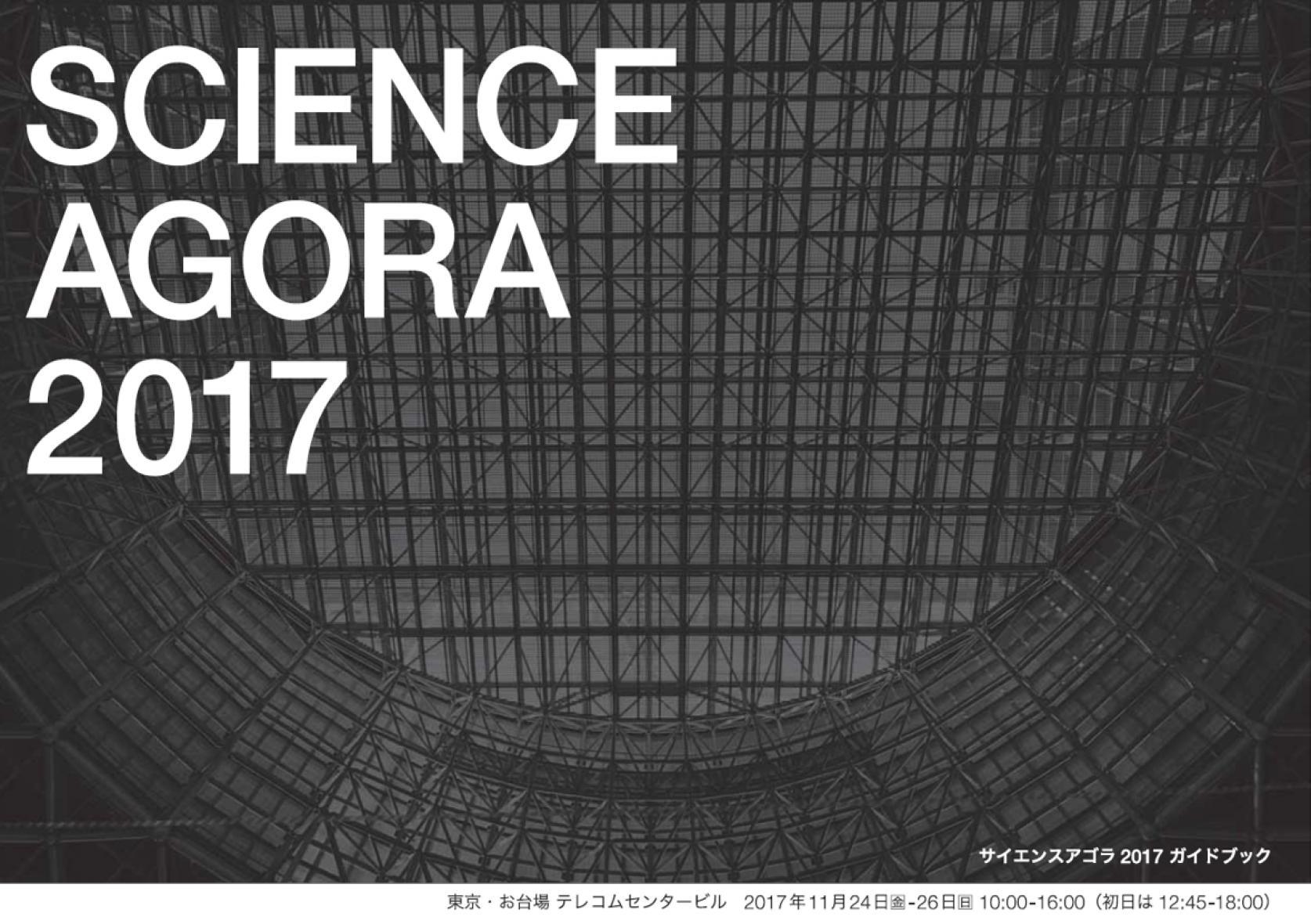 サイエンスアゴラ2017:11月25日(土).26日(日)にプログラム「カードゲーム+化学 → ∞(無限大)!?」で出展します。
