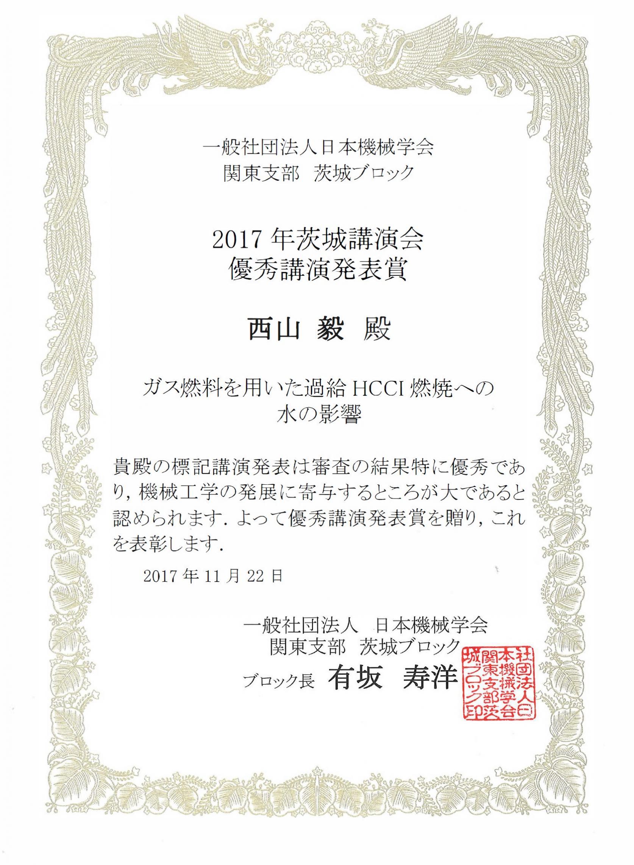 機械工学専攻の西山毅さんが、「日本機械学会2017茨城講演会」において、優秀講演発表賞を受賞しました。