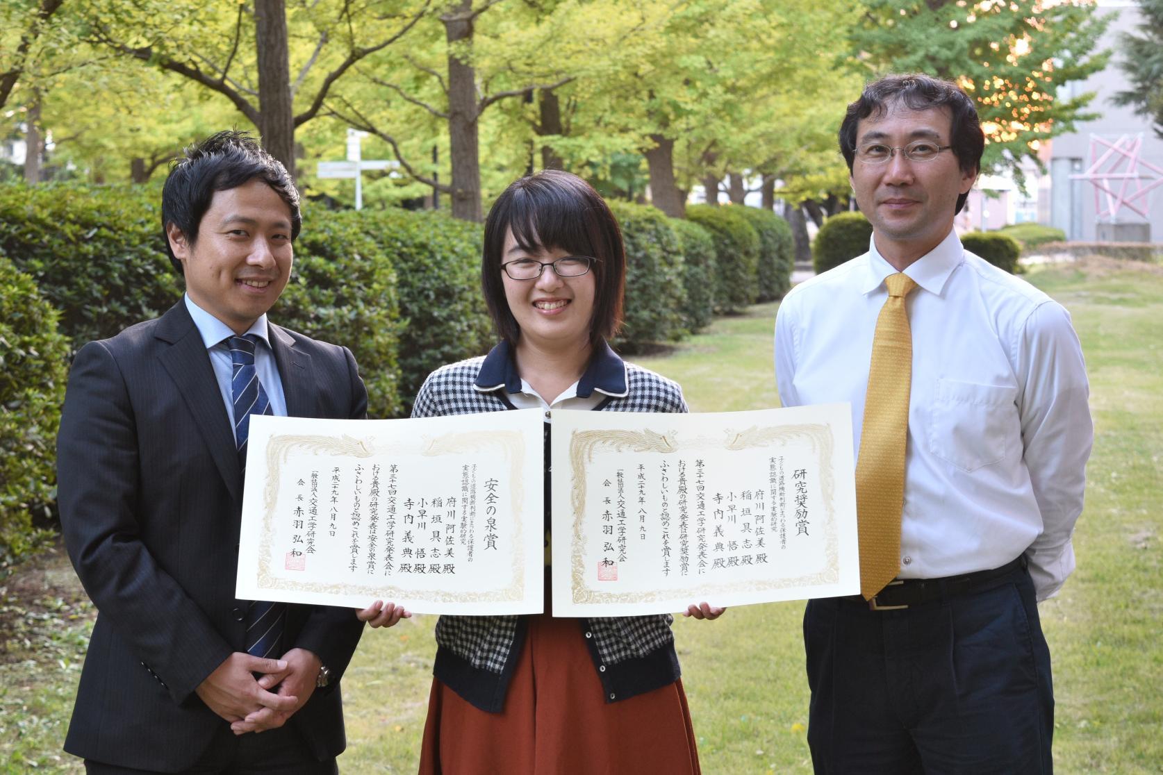 交通システム工学専攻の府川阿佐美さん、稲垣助教、小早川教授が、「交通工学研究発表会」において、研究奨励賞と安全の泉賞をダブル受賞しました。