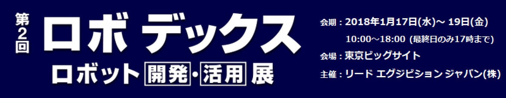 精密機械工学科の青木義男教授が第2回ロボ デックス(東京ビッグサイト)産学連携ロボットフォーラムで口頭発表を行います。