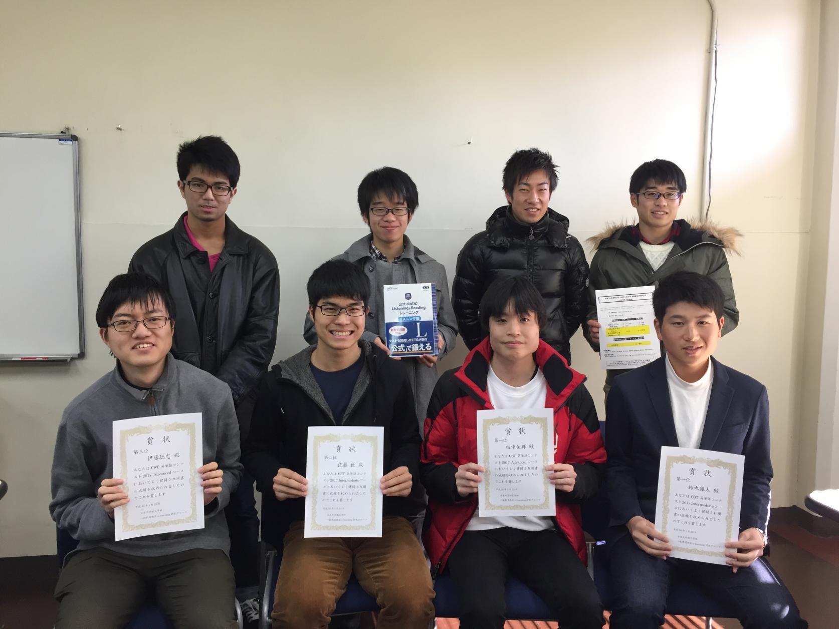 機械工学科1年田中佑輝さん(Advancedコース)、 物質応用化学科1年鈴木銀太さん(Intermediateコース)、物理学科1年橋口舜一さん(Basicコース)が、「CST英単語コンテスト2017」において優勝しました。