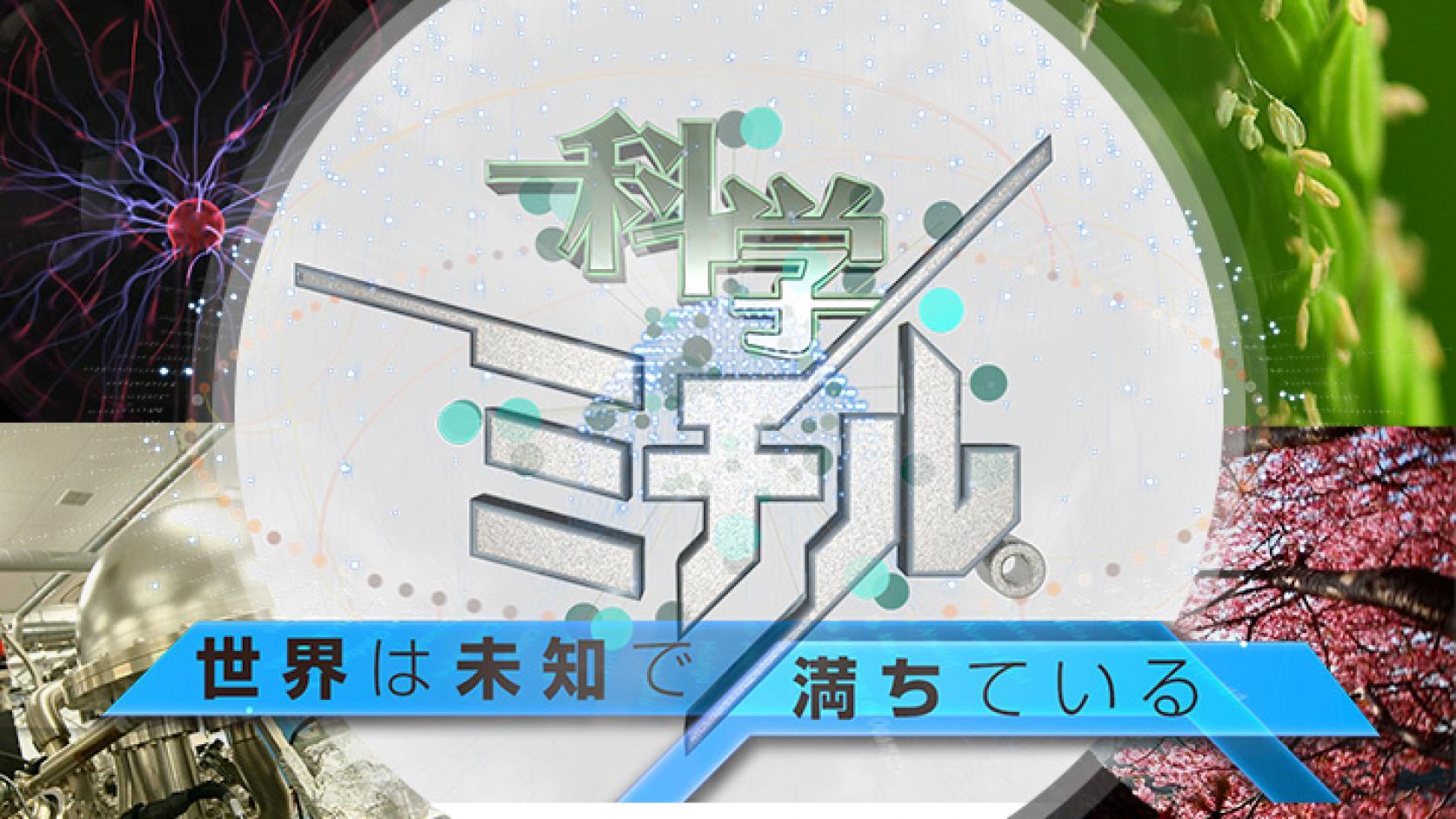 BS JAPAN「科学ミチル。世界は未知で満ちている」2月8日(木)放送:航空宇宙工学科 山﨑政彦助教及び宇宙構造物システム研究室が出演します。