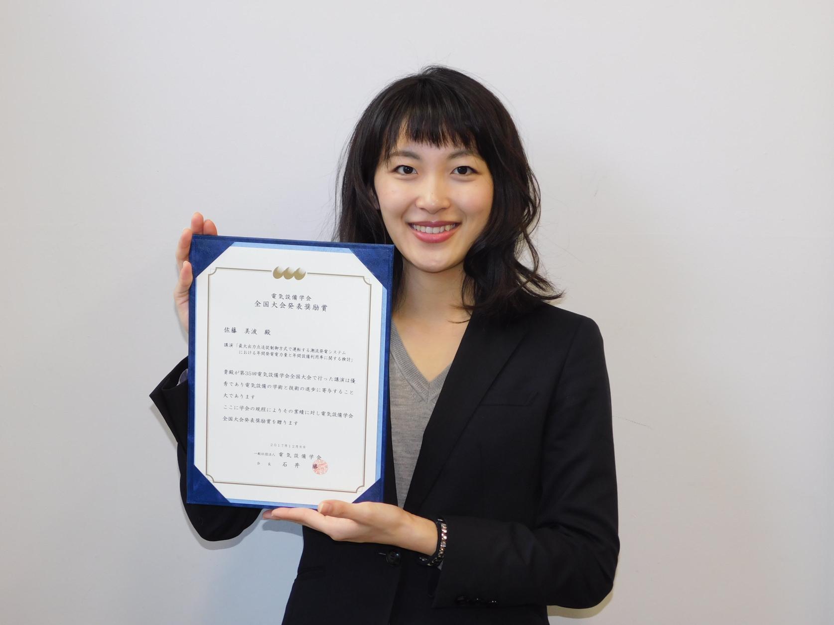 電気工学専攻2年の佐藤美波さんが「第35回電気設備学会全国大会」において発表奨励賞を受賞しました。