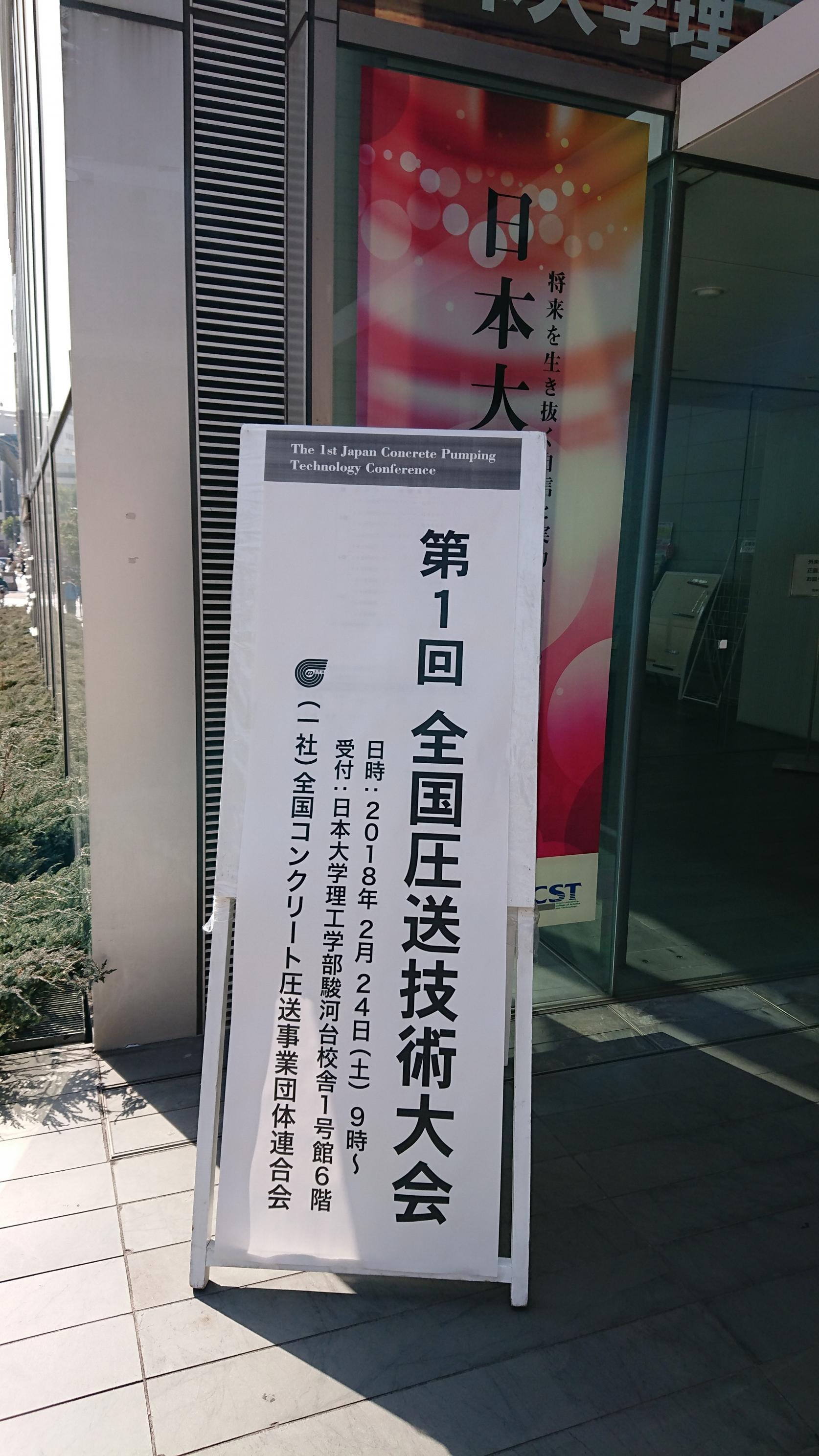 建築学科宮田敦典助手が「第1回全国圧送技術大会」において、優秀賞を受賞しました。