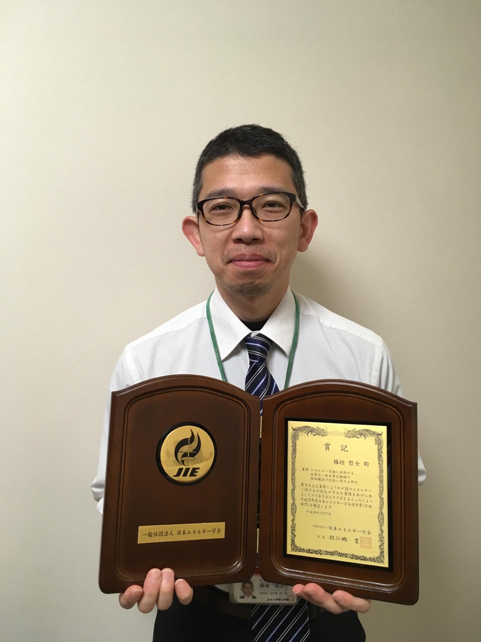物質応用化学科の梅垣哲士准教授が「平成29年度 日本エネルギー学会」において進歩賞(学術部門)を受賞しました。