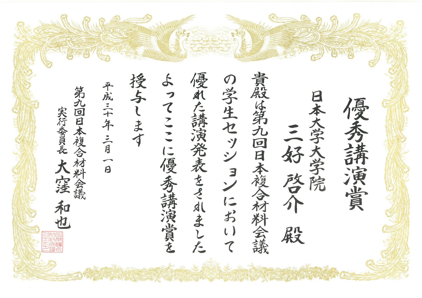 「第9回日本複合材料会議」において、機械工学専攻1年の高橋拓也さんが最優秀講演賞、三好啓介さんが優秀講演賞を受賞しました。