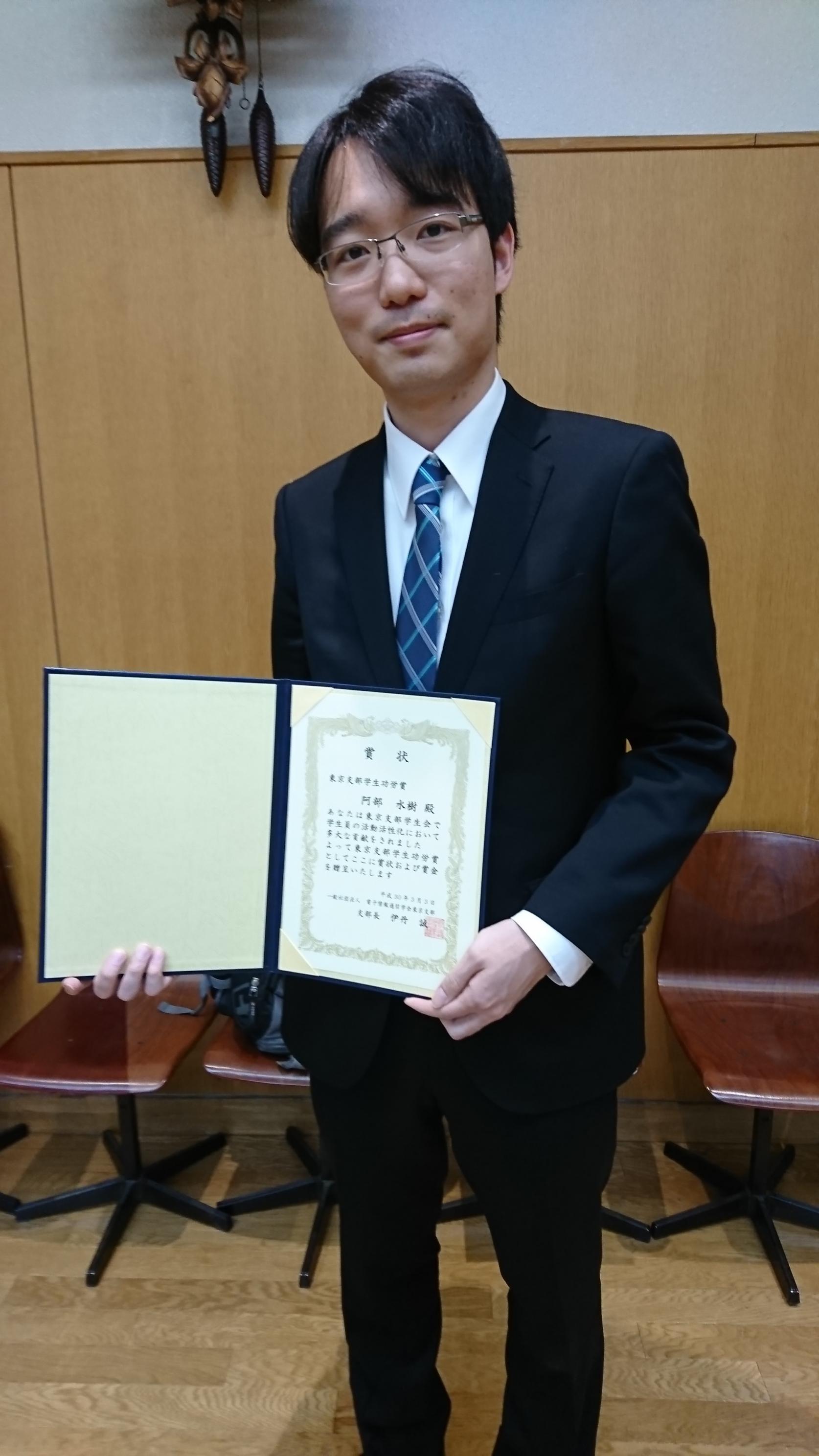 精密機械工学専攻2年の阿部水樹さんが「電子情報通信学会」において、東京支部学生功労賞を受賞しました。