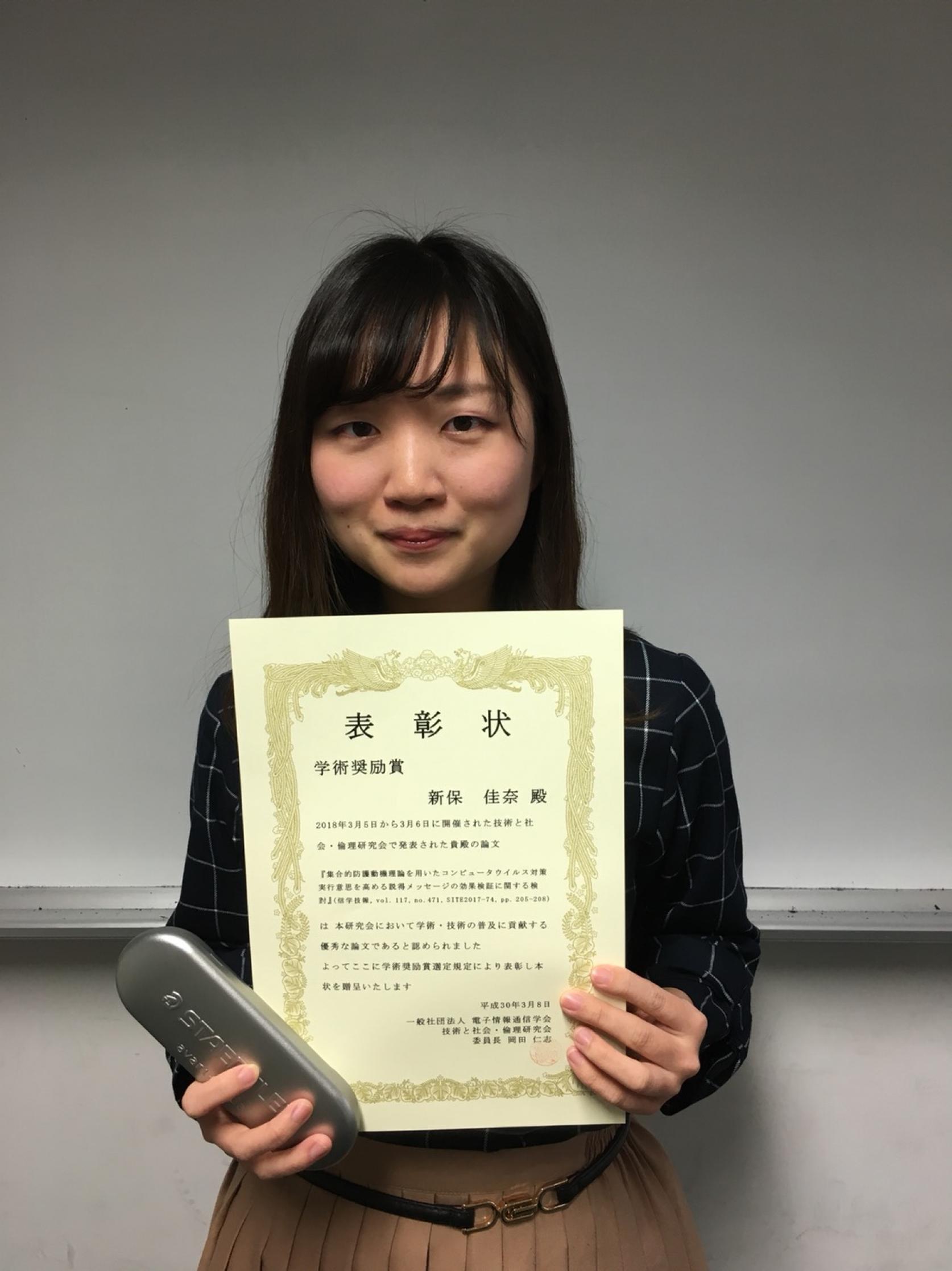 数学専攻1年の新保佳奈さんが「電子情報通信学会・技術と社会・倫理(SITE)研究会」において、学術奨励賞を受賞しました。