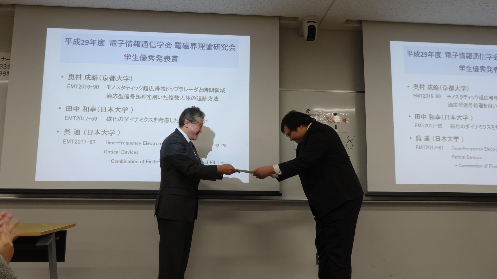 電気工学専攻2年の呉 迪さんが「電子情報通信学会」の電磁界理論研究会において、学生優秀発表賞を受賞しました。