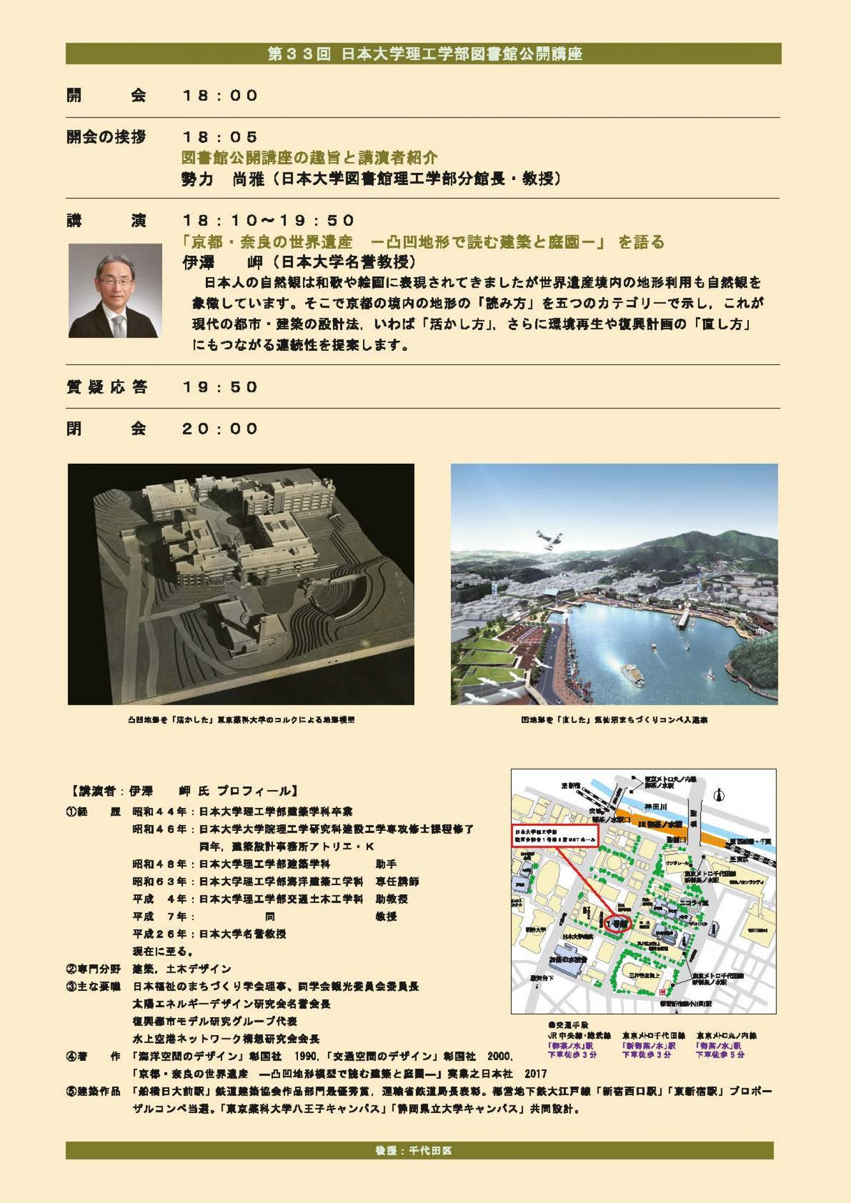 第33回日本大学理工学部図書館公開講座 「京都・奈良の世界遺産 ―凸凹地形模型で読む建築と庭園―」を語る