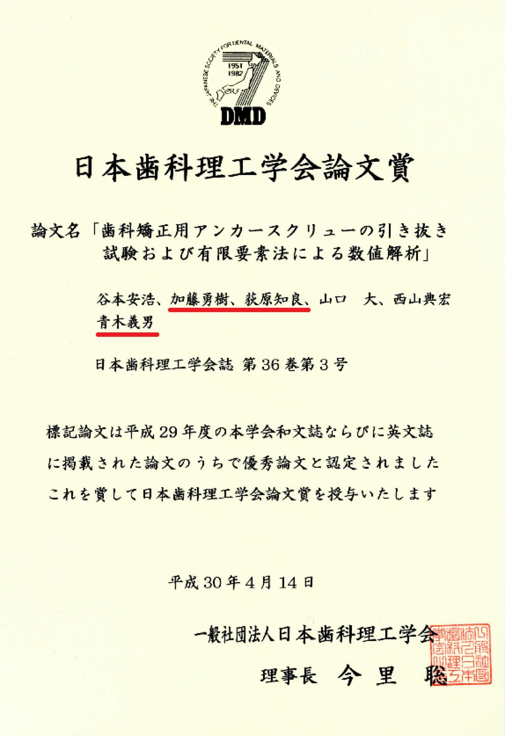 精密機械工学専攻平成28年度修了生である、加藤勇樹さん、荻原知良さん、精密機械工学専攻青木義男教授の研究グループが「日本歯科理工学会」において、平成29年度論文賞を受賞しました。