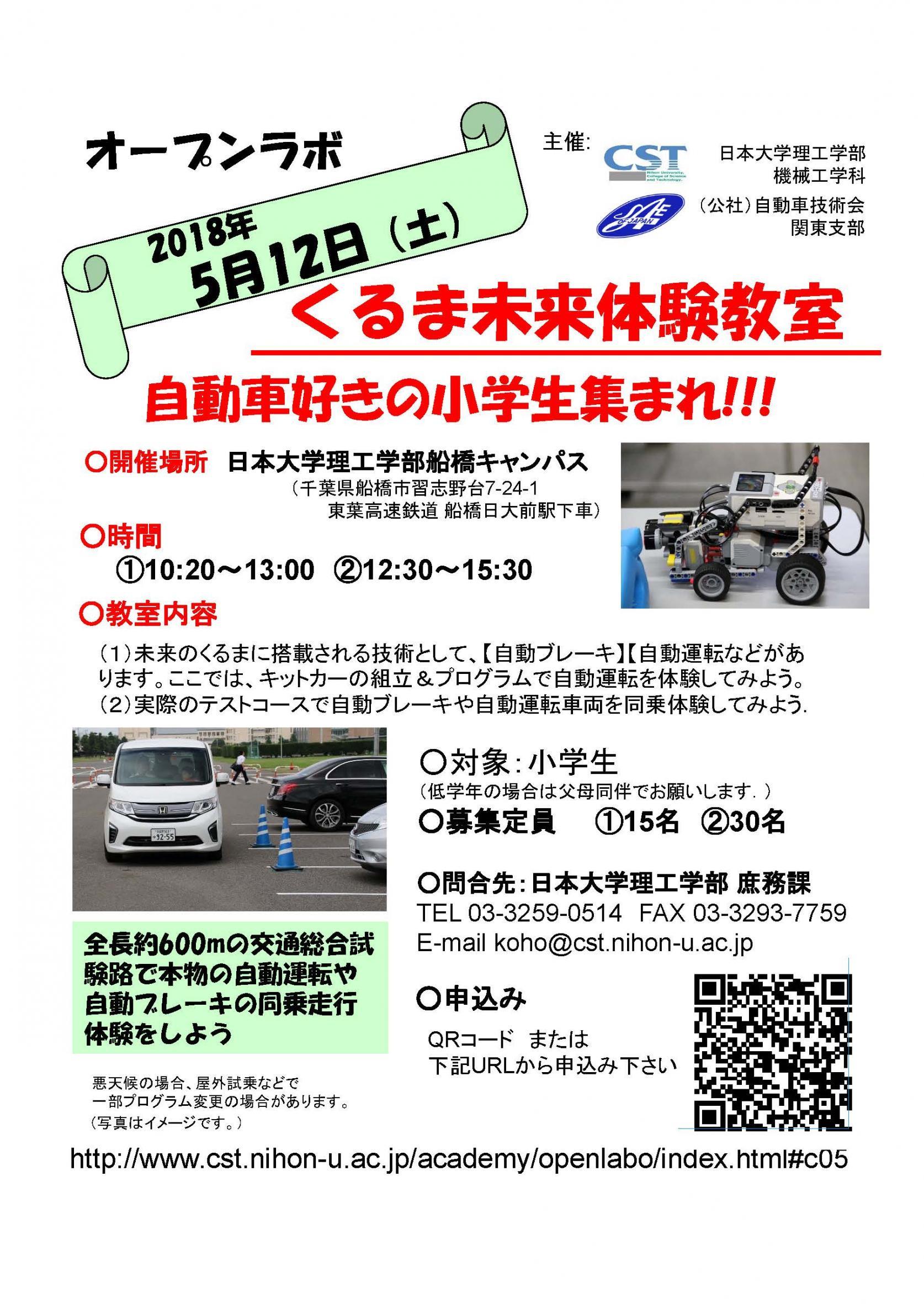 自動車好きの小学生集まれ!!5月12日(土)今年も大人気機械工学科の「くるま未来体験教室」(船橋キャンパス)開催です(事前予約制)