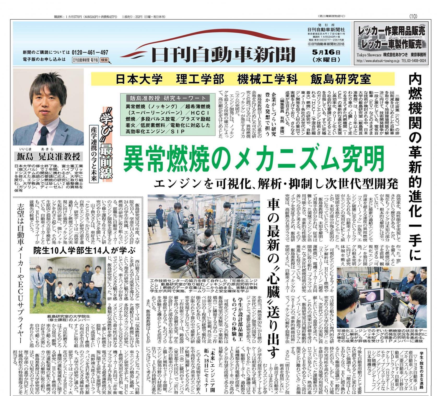 """機械工学科 飯島研究室が、日刊自動車新聞(5月16日(水))""""学び""""最前線のコーナーにて紹介されました。"""