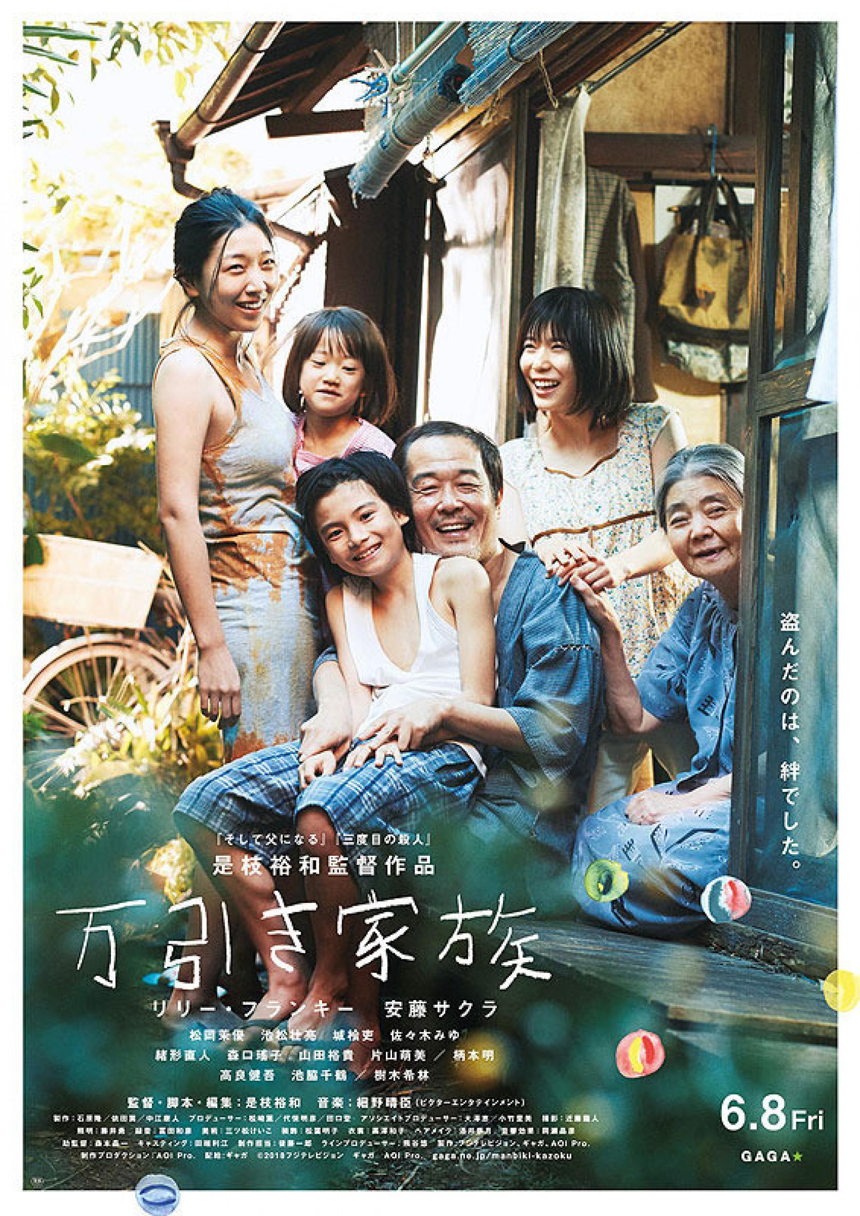 パルムドール賞受賞!!是枝裕和監督最新作で、理工学部が一部撮影協力をさせていただいている映画「万引き家族」が、第71回カンヌ国際映画祭で最高賞であるパルムドール賞を受賞しました。