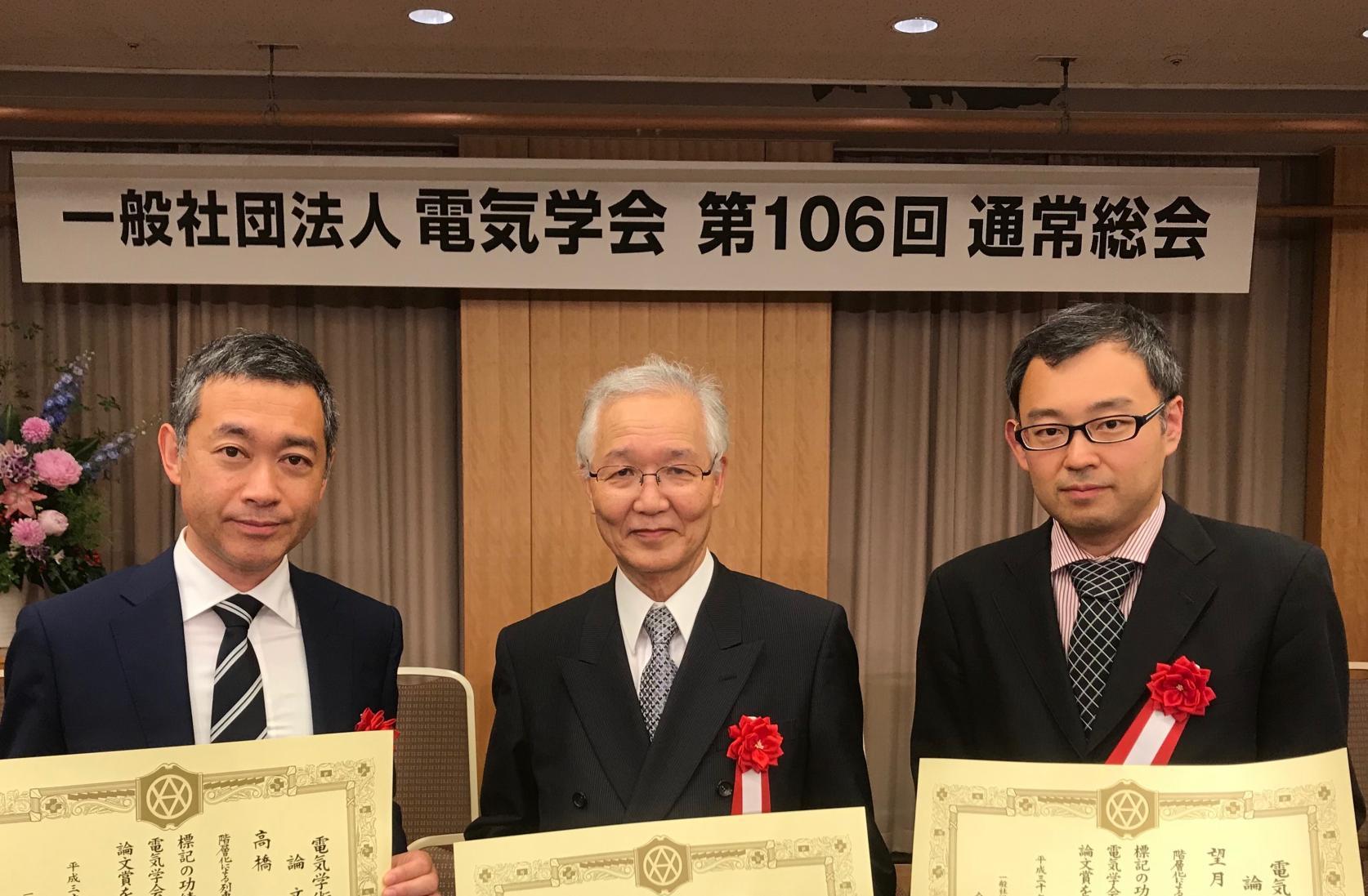 応用情報工学科の中村英夫元教授、望月寛准教授および高橋聖教授が、一般社団法人電気学会第74回電気学術振興賞 論文賞 を受賞しました。
