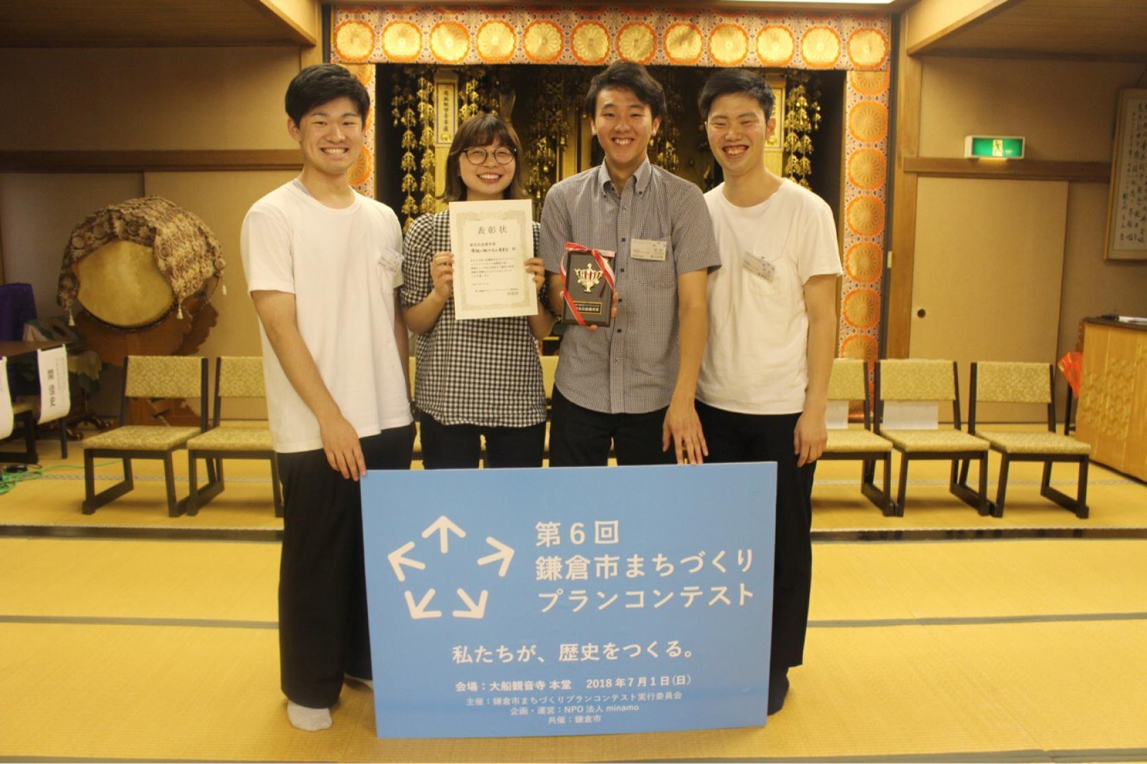 まちづくり工学科の学生で編成された「チーム腰越の魅力向上委員会」が「線路をわたれば ~江ノ電景観まちづくりプロジェクトin腰越~」において、審査員最優秀賞を受賞しました。