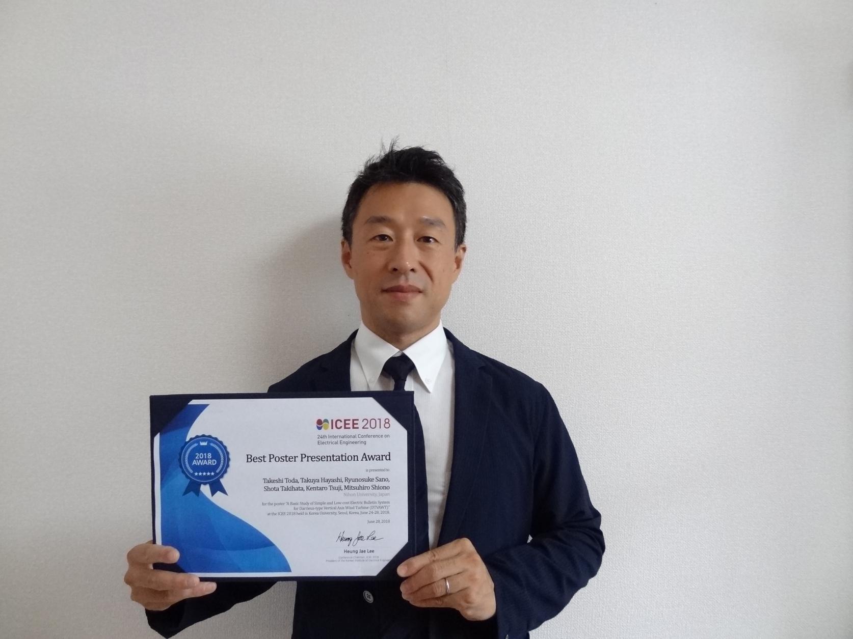 電気工学科の戸田健准教授が24th International Conference on Electrical Engineering (ICEE2018)において最優秀ポスター発表賞を受賞しました。