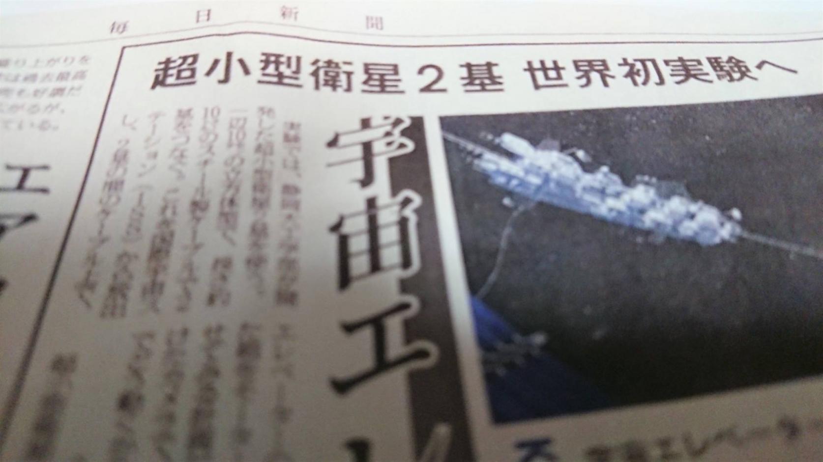 8月23日の毎日新聞の宇宙エレベーターの記事に、精密機械工学科の青木義男教授のコメントが掲載されました。