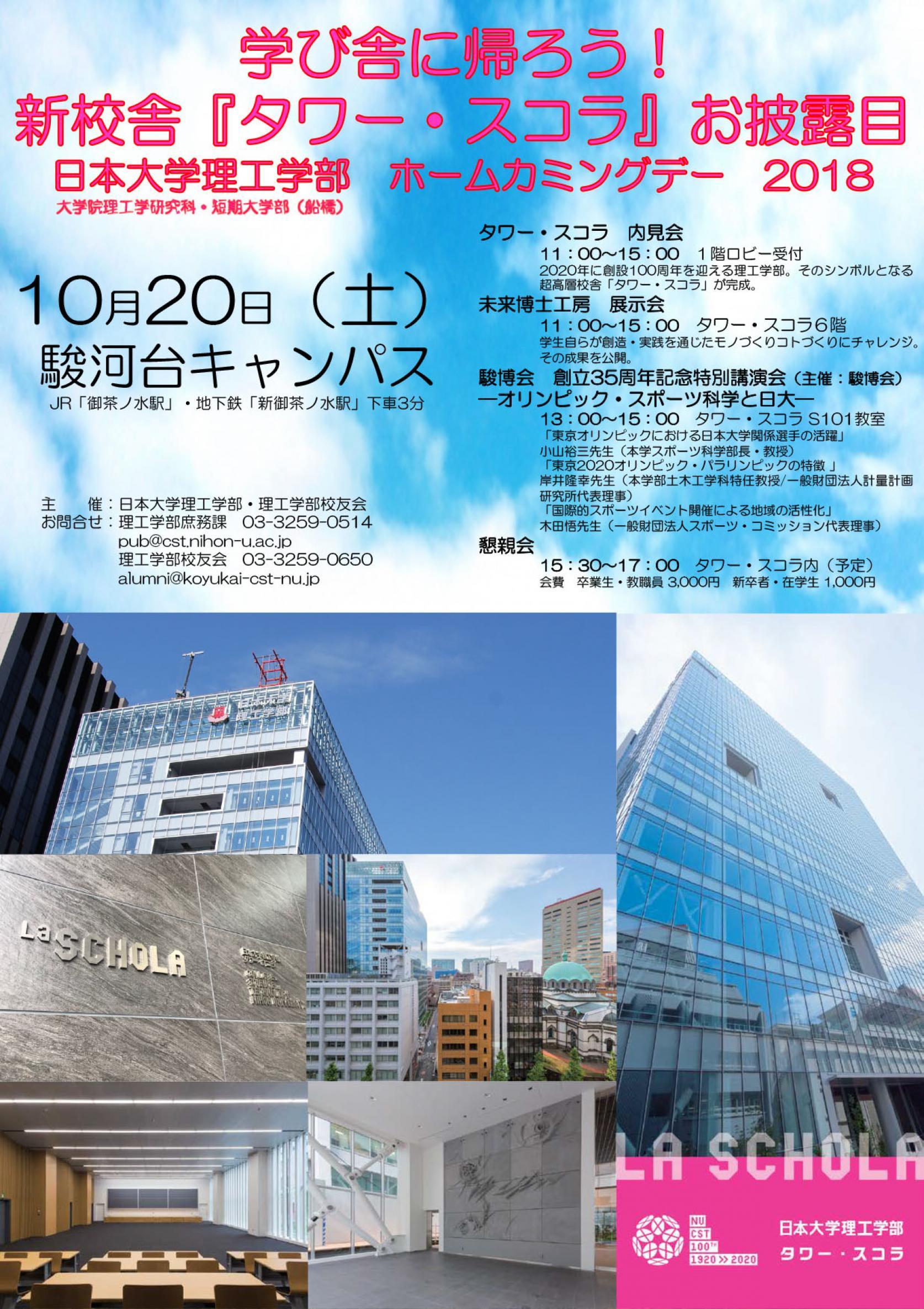 平成30年度日本大学理工学部ホームカミングデーについて