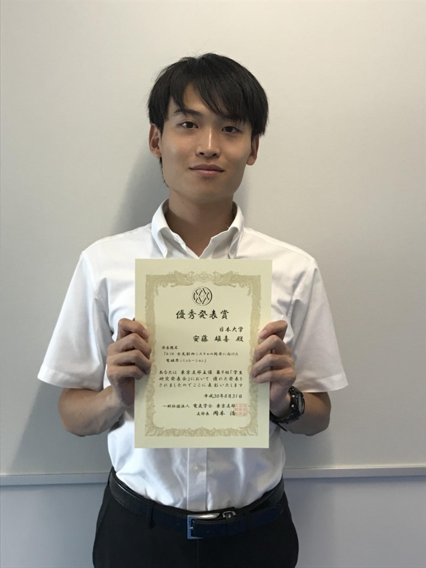 電気工学科4年の安藤雄喜さんが電気学会主催の「第9回 学生研究発表会」において、優秀発表賞を受賞しました。