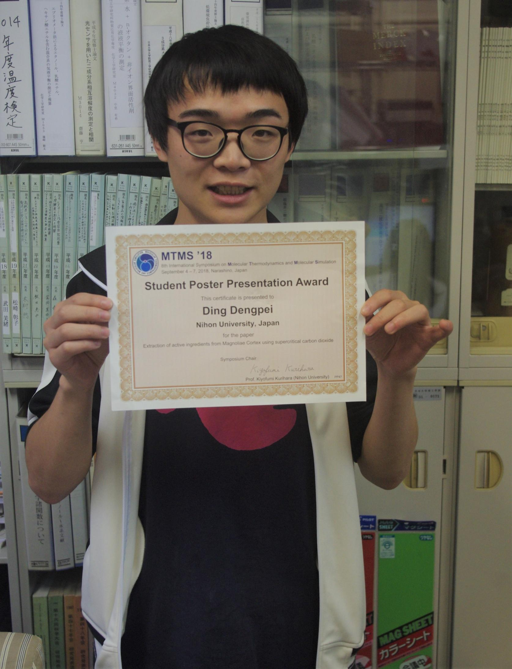 物質応用化学専攻2年の丁登培さんが「8th International Symposium on Molecular Thermodynamics and Molecular Simulation (MTMS '18)」においてStudent Poster Presentation Awardを受賞しました。