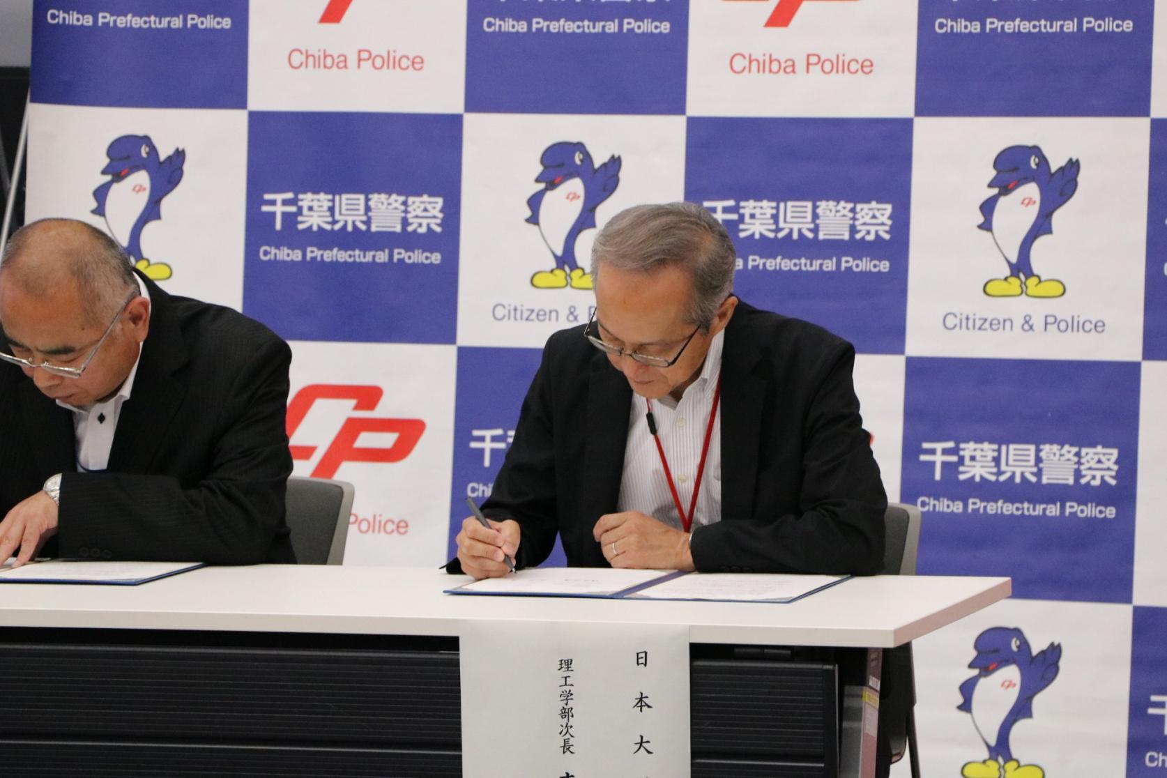 千葉県警察とサイバーセキュリティパートナーシップ協定を締結