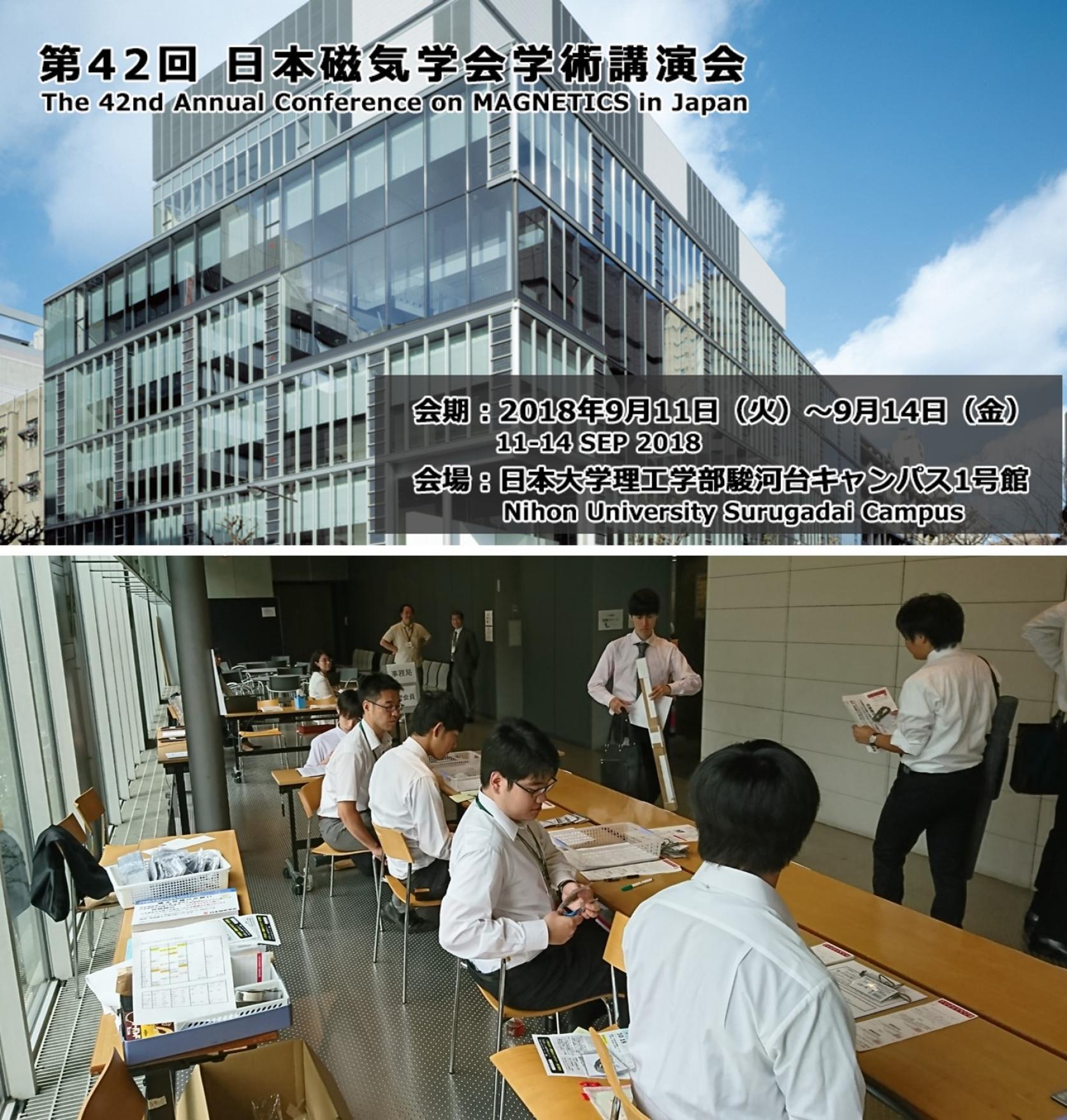 理工学研究所研究員の笠谷雄一博士が「第42回日本磁気学会学術講演会」においてポスター講演賞を受賞しました。
