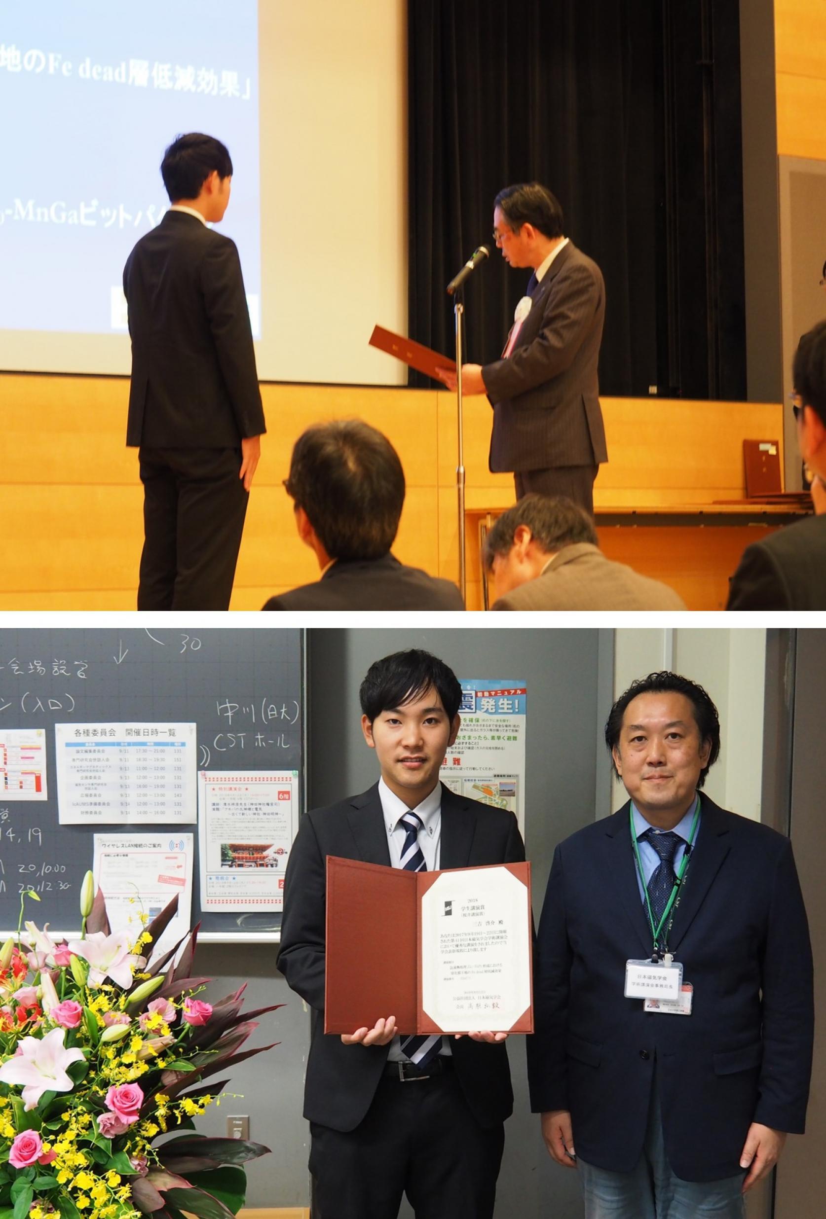 電子工学専攻 博士前期課程2年 塚本研究室の三吉啓介さんが「第41回日本磁気学会」において桜井講演賞を受賞しました。