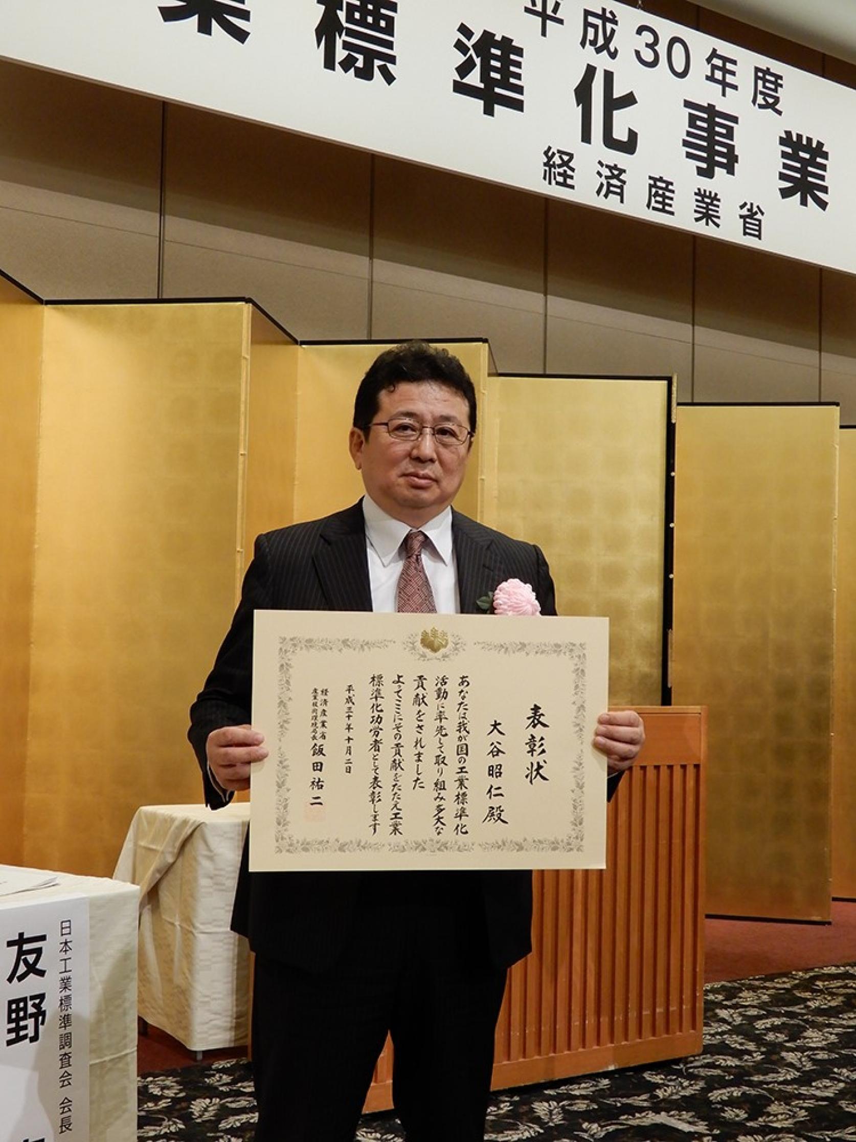 電子工学科 大谷昭仁教授が経済産業省が主催する工業標準化表彰式にて、産業技術環境局長賞を受賞しました。