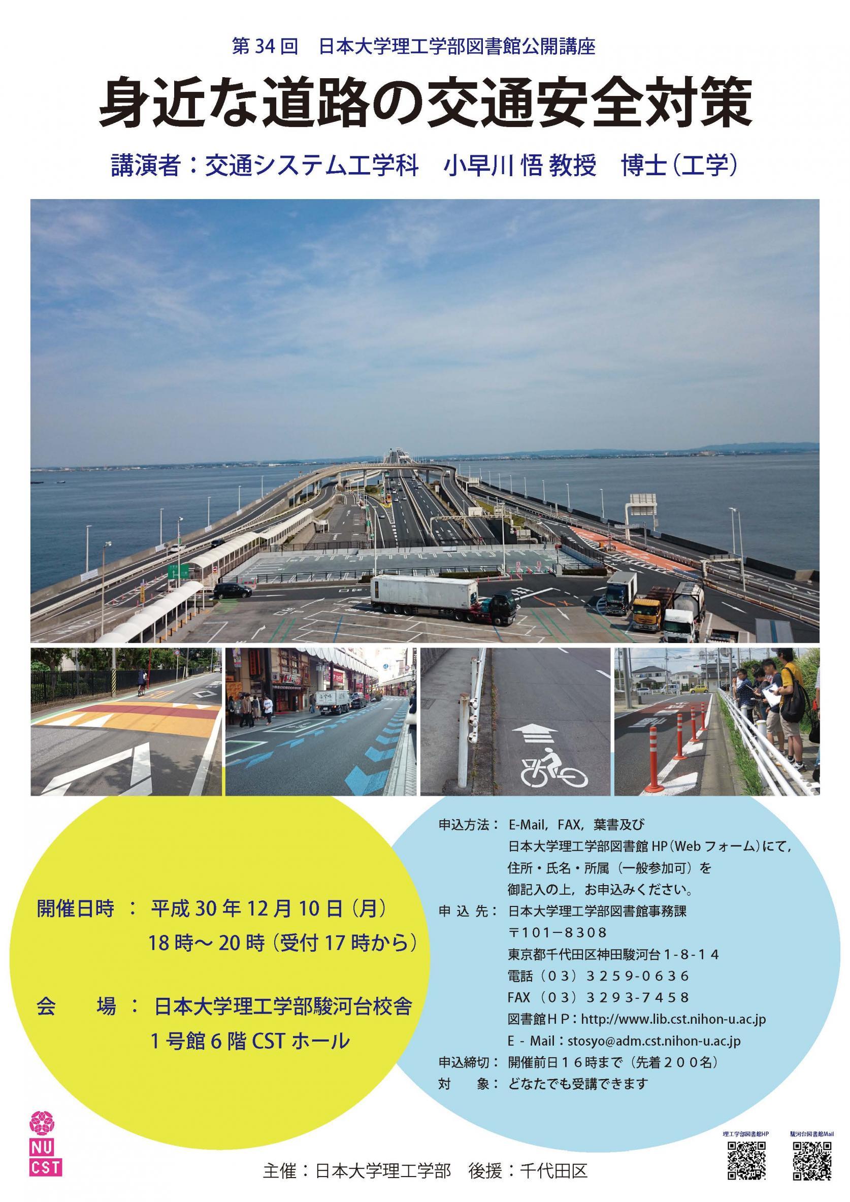 第34回日本大学理工学部図書館公開講座「身近な道路の交通安全対策」