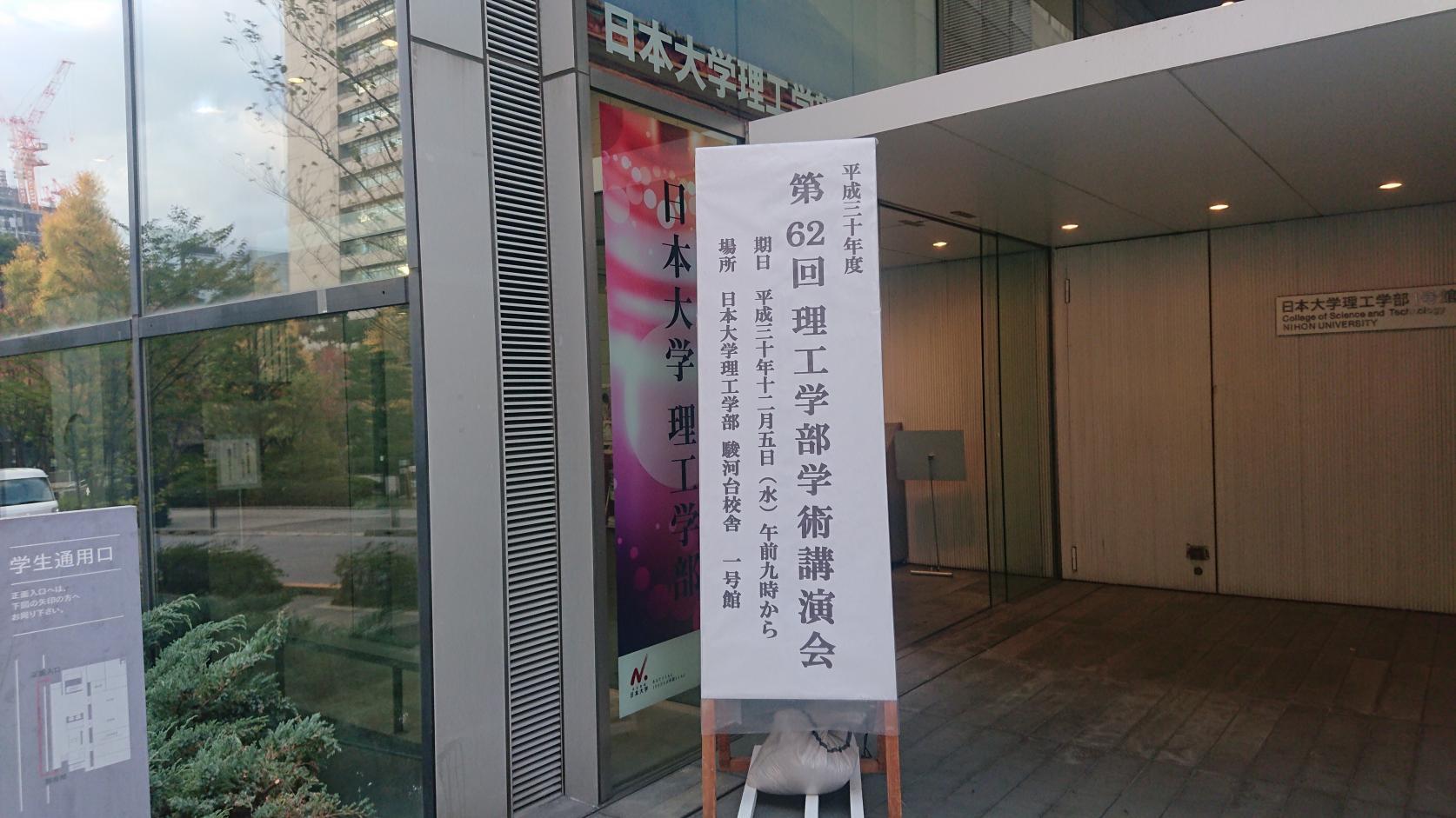 第62回 理工学部学術講演会が開催されました。