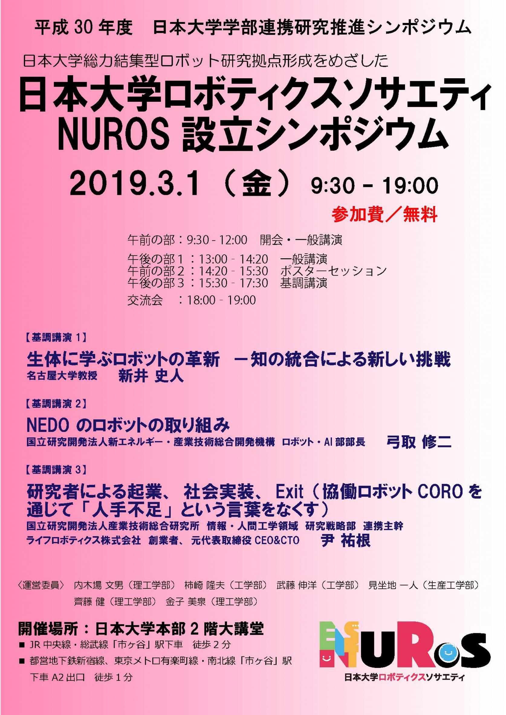 3月1日(金)に「日本大学総力結集型ロボット研究拠点形成をめざした日本大学ロボティクスソサエティNUROS設立シンポジウム」を開催します。